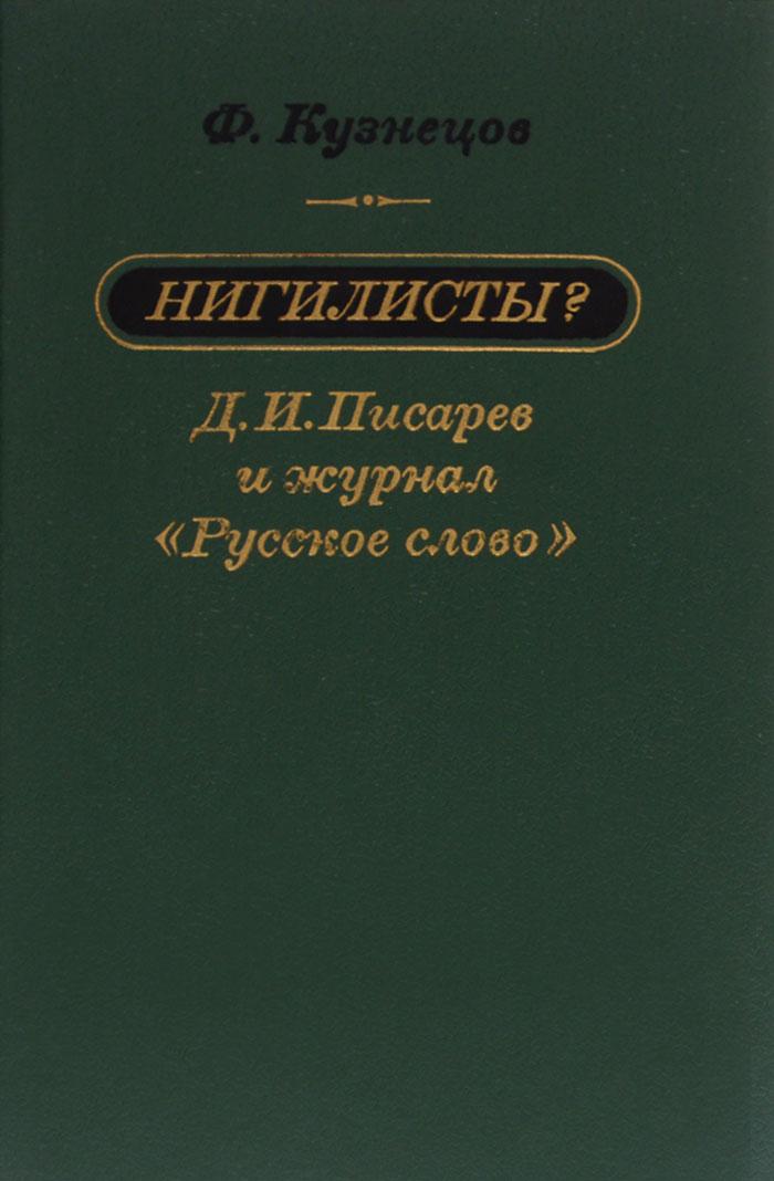 """Нигилисты? Д. И. Писарев и журнал """"Русское слово"""""""