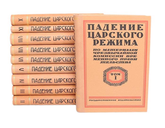 Падение царского режима (комплект из 10 книг)