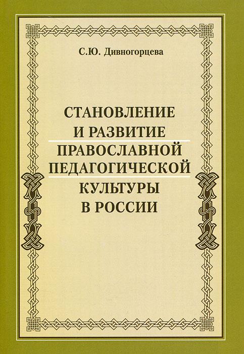 Становление и развитие православной педагогической культуры в России ( 978-5-7429-0626-1 )