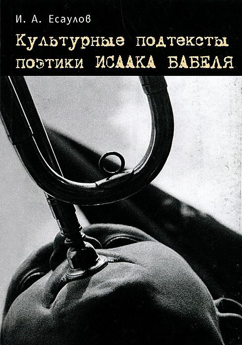 Культурные подтексты поэтики Исаака Бабеля