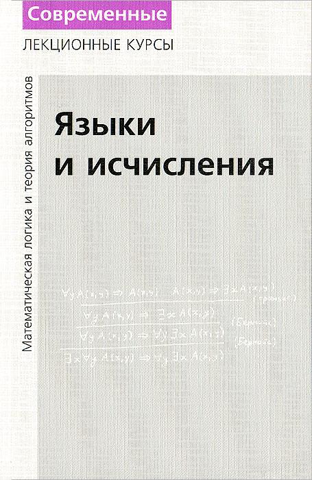 Языки и исчисления ( 978-5-4439-0013-1 )