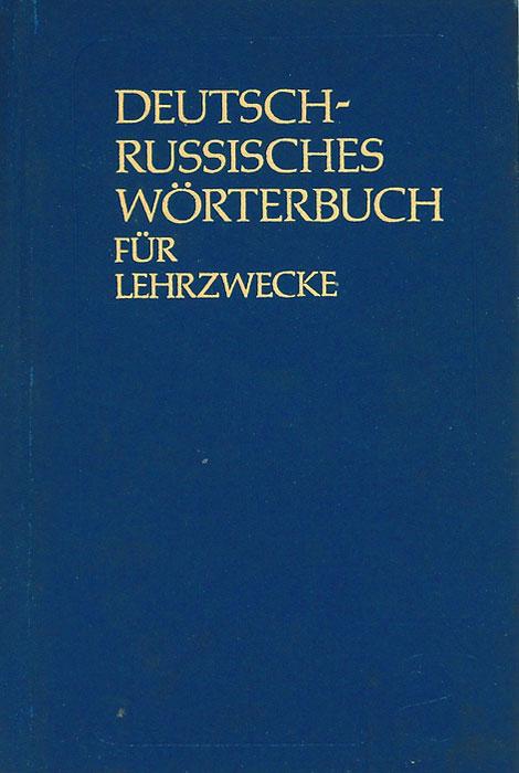 Немецко-русский учебный словарь / Deutsch-Russisch Worterbuch fur Lehrzwecke. Е. А. Иванова, Н. А. Липеровская