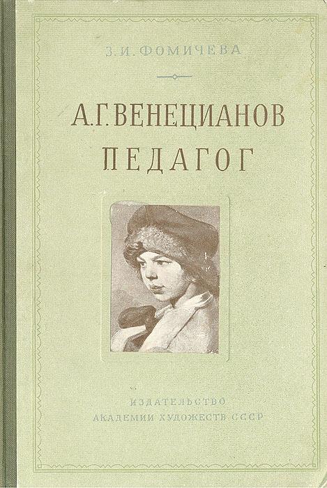 А. Г. Венецианов педагог