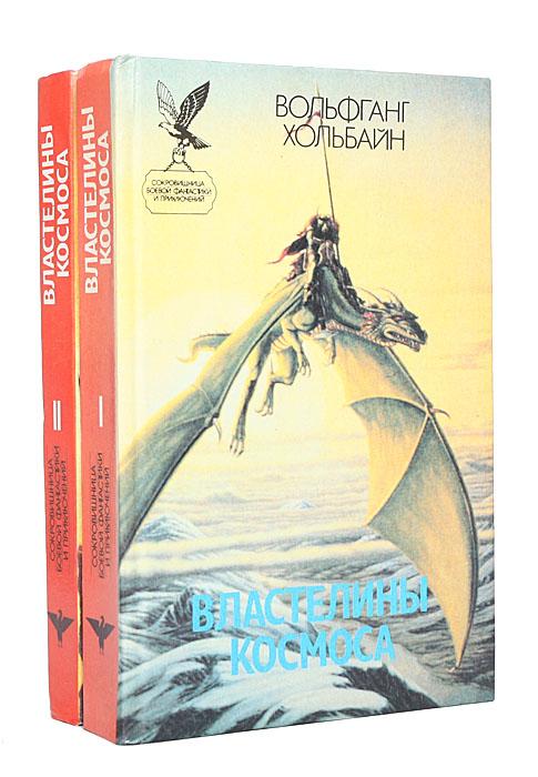 Властелины космоса (комплект из 2 книг)
