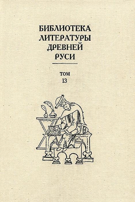 Библиотека литературы Древней Руси. Том 13. XVI век