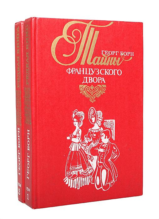 Евгения, или Тайны французского двора (комплект из 2 книг)