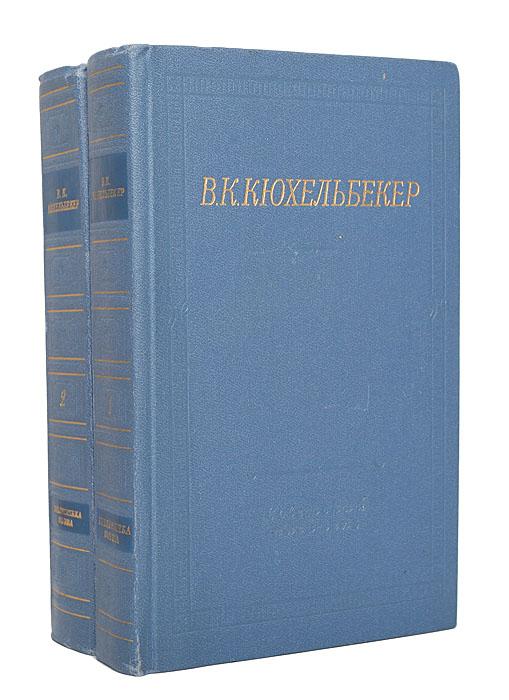 В. К. Кюхельбекер. Избранные произведения в 2 томах (комплект)