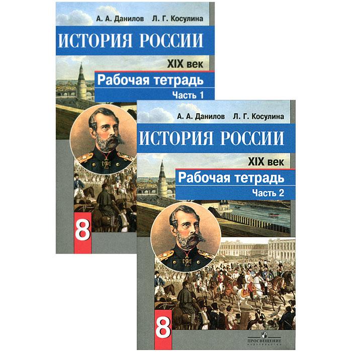 Учебник По Истории России 6 Класс Данилов Косулина Скачать