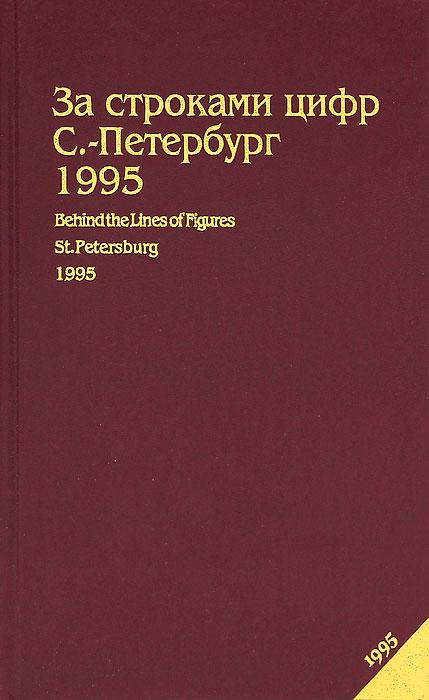 За строками цифр. С.-Петербург. 1995 / Behinds the Lines of Figures: St Petersburg. 1995