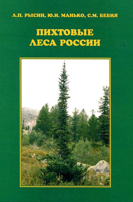 Л. П. Рысин, Ю. И. Манько, С. М. Бебия. Пихтовые леса России