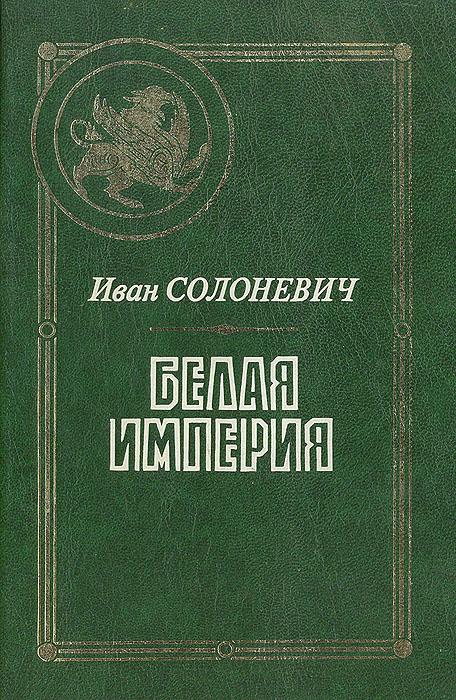 ИВАН СОЛОНЕВИЧ КНИГИ СКАЧАТЬ БЕСПЛАТНО