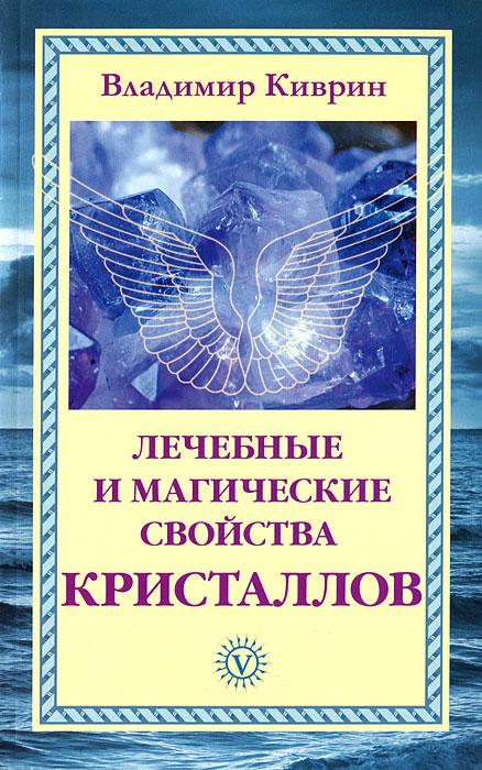 Лечебные и магические свойства кристаллов
