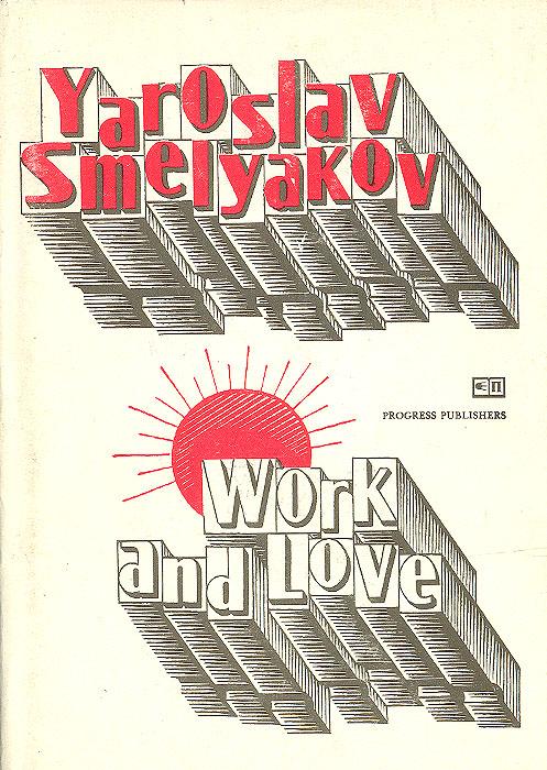 Yaroslav Smelyakov. Work and Love