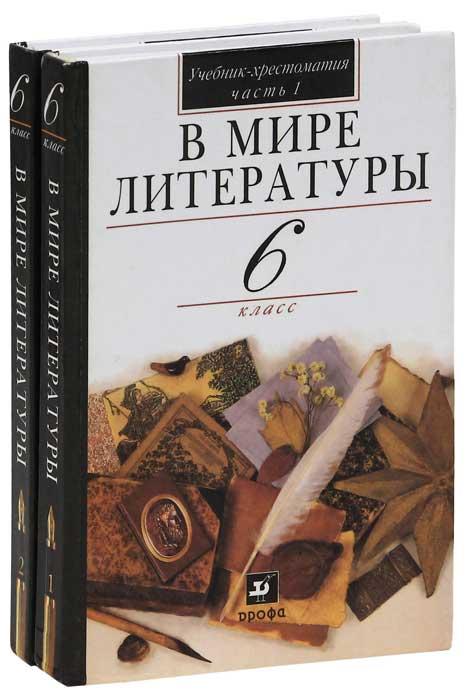 Гдз По Литературе За Класс По Учебнику Кутузова