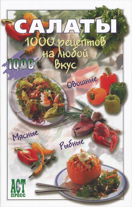 Салаты. 1000 рецептов на любой вкус