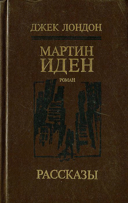 Мартин Иден. Рассказы
