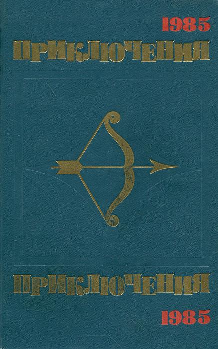 ����������� 1985