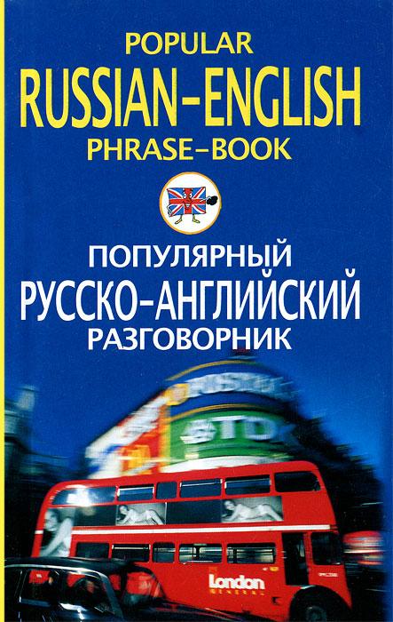 Popular Russian-English Phrase-Book / ���������� ������-���������� �����������
