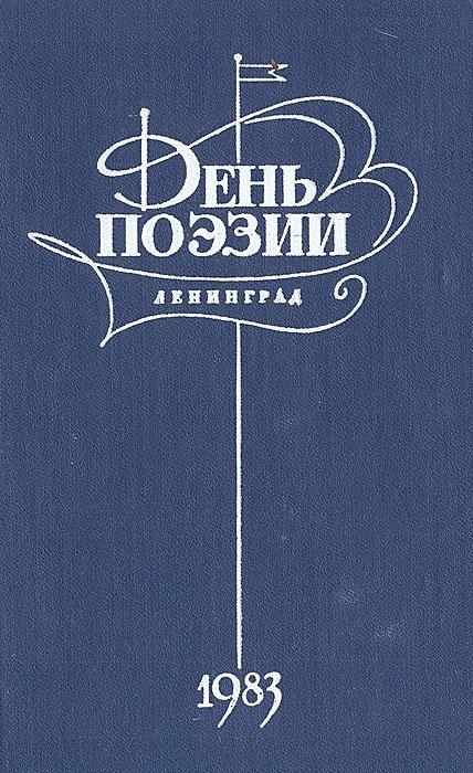 День поэзии. 1983