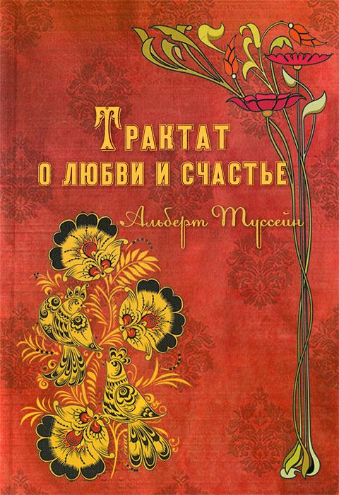 Трактат о любви и счастье