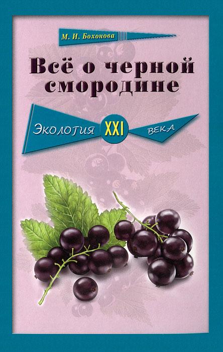 Все о черной смородине ( 978-5-88503-662-7 )