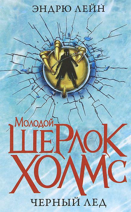 Молодой Шерлок Холмс. Черный лед