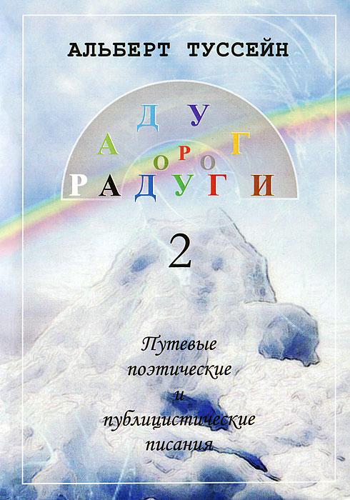 """""""Радуги дорог - 2"""""""