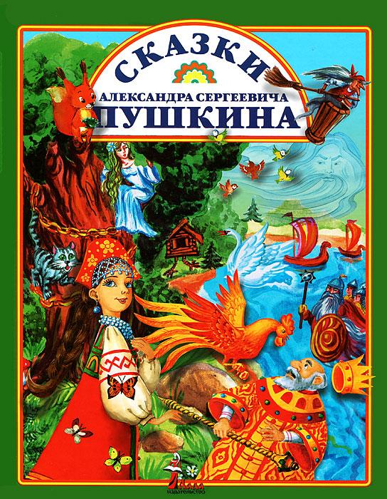 Сказки Александра Сергеевича Пушкина