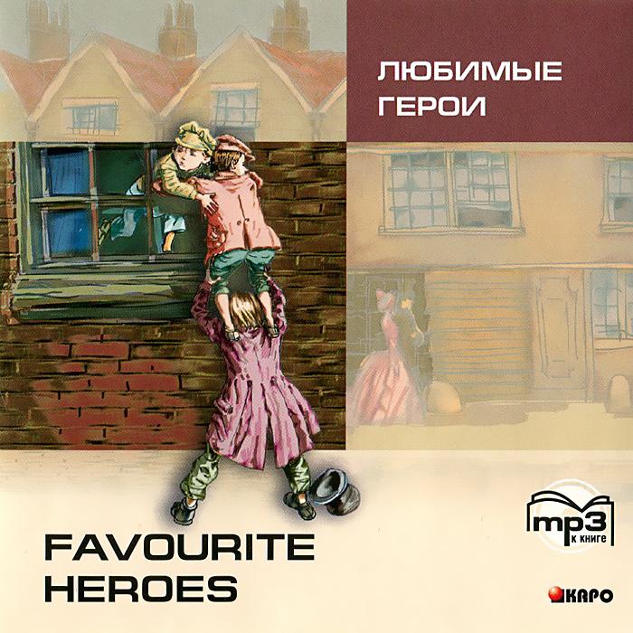 Любимые герои / Favourite Heroes (аудиокнига MP3)