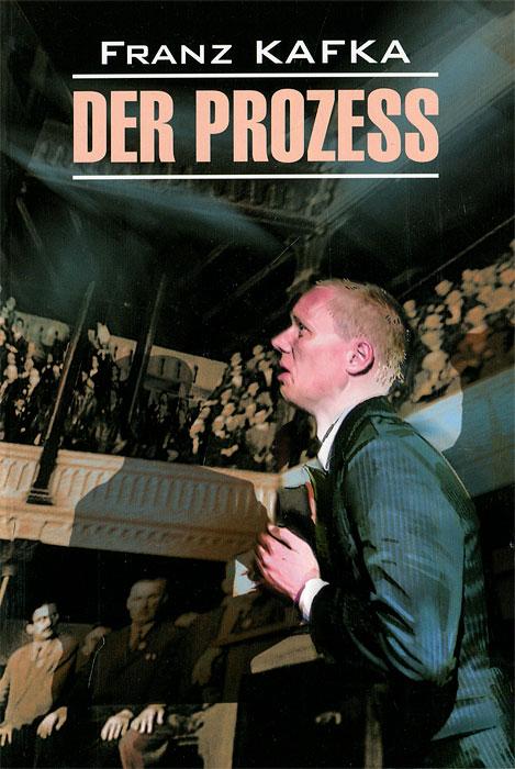 Der Prozess / Процесс