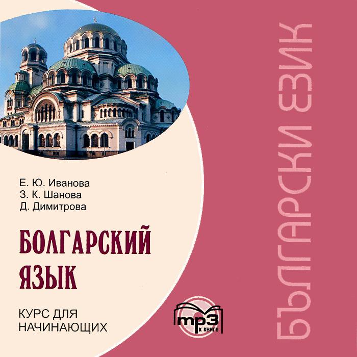 Болгарский язык. Курс для начинающих (аудиокнига MP3)