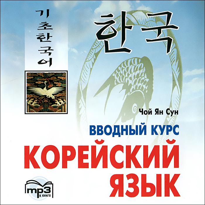 Корейский язык. Вводный курс (аудиокнига MP3)