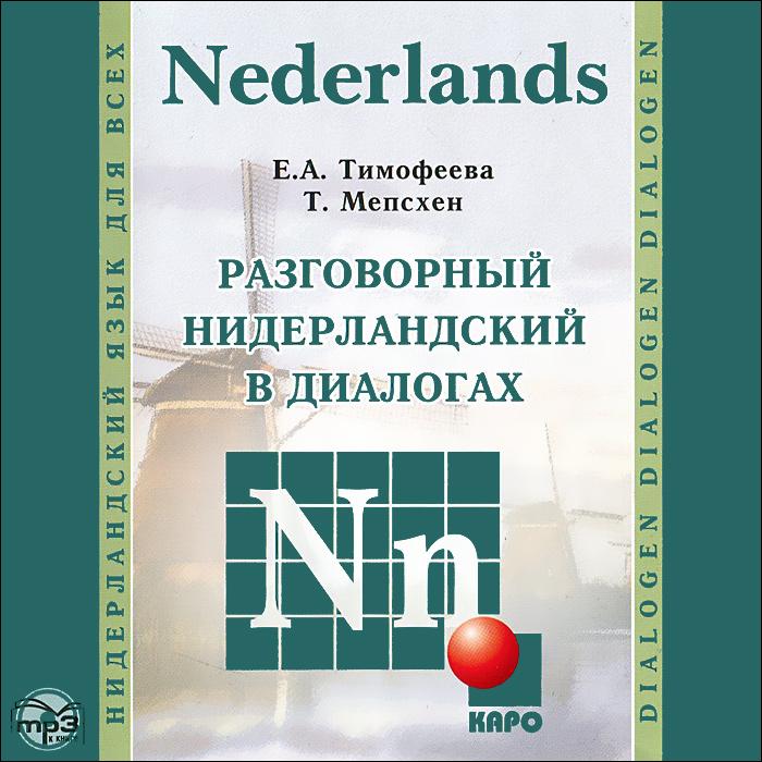 Разговорный нидерландский в диалогах (аудиокнига MP3)