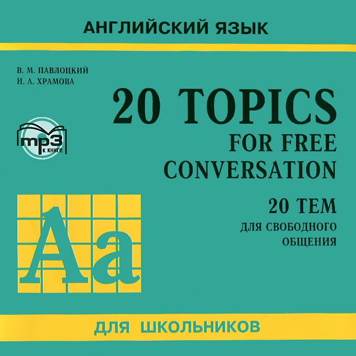 20 тем для свободного общения / 20 Topics for Free Conversation (аудиокнига MP3)
