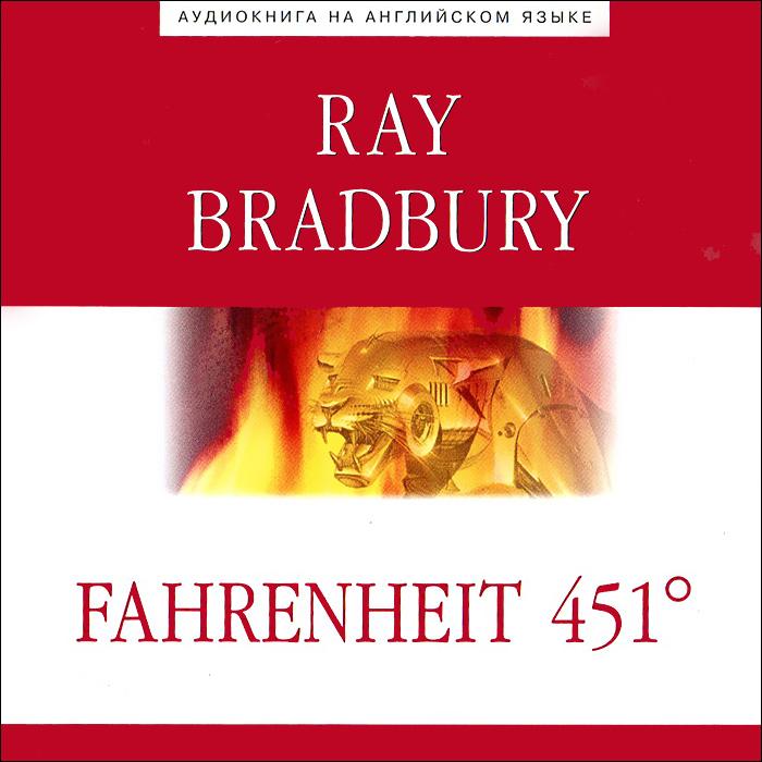 Fahrenheit 451 (аудиокнига MP3)