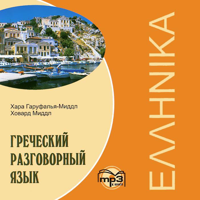 Греческий разговорный язык (аудиокнига MP3) ( 978-5-9925-0668-6 )