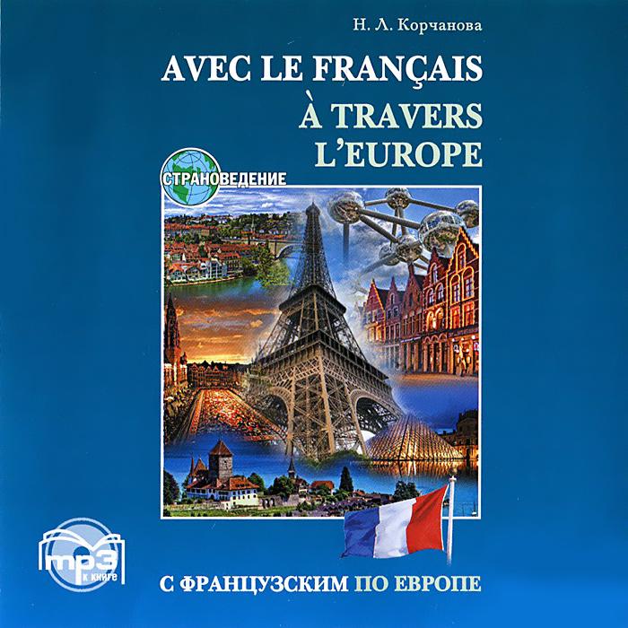 Avec le Francais a Travers l'Europe / С французским по Европе (аудиокнига MP3)