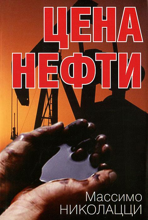 Цена нефти ( 978-5-7133-1398-2 )