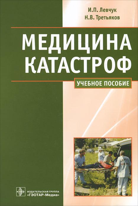 Медицина катастроф. Курс лекций ( 978-5-9704-2110-9 )
