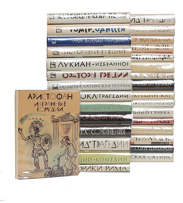 """Серия """"Библиотека античной литературы"""" (комплект из 31 книги)"""