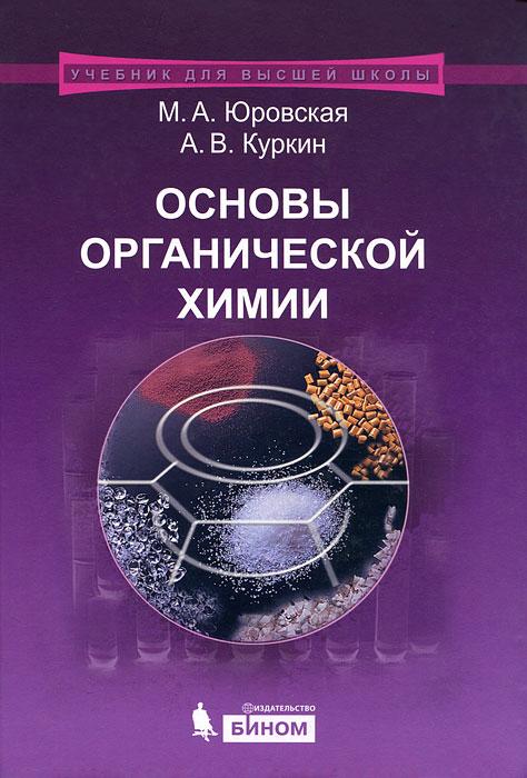 Основы органической химии ( 978-5-9963-1069-2 )