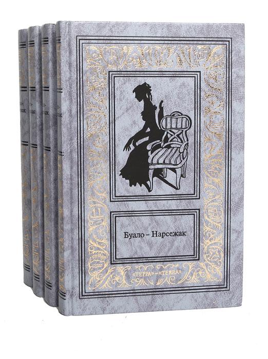 Буало-Нарсежак. Собрание сочинений в 4 томах (комплект)