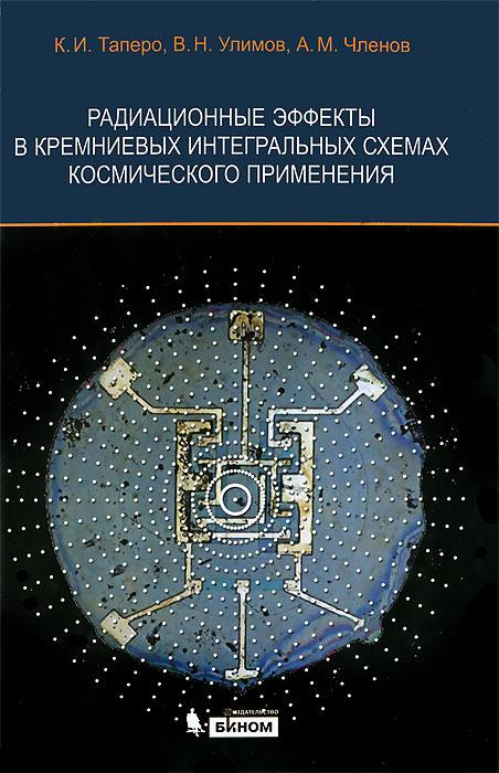 Радиационные эффекты в кремниевых интегральных схемах космического применения ( 978-5-9963-0633-6 )