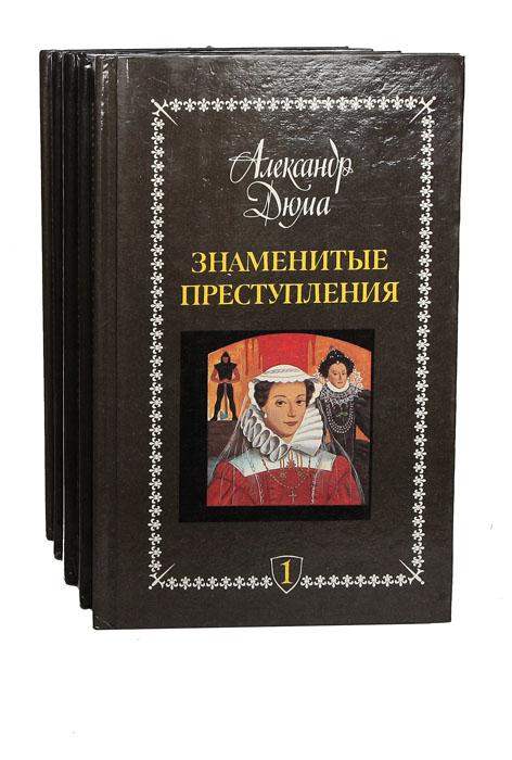 Знаменитые преступления (комплект из 5 книг)