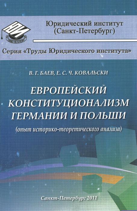 Европейский конституционализм Германии и Польши (опыт историко-теоретического анализа)