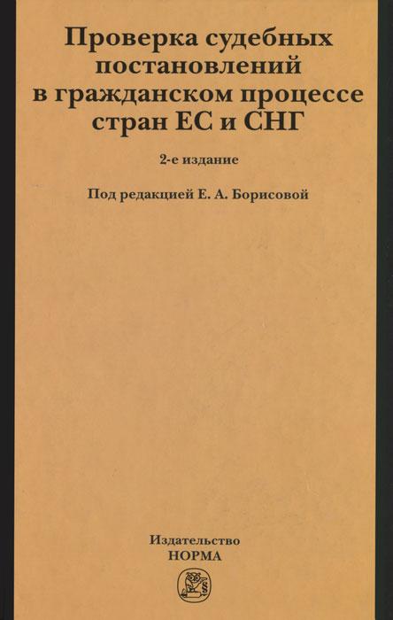 Zakazat.ru: Проверка судебных постановлений в гражданском процессе стран ЕС и СНГ