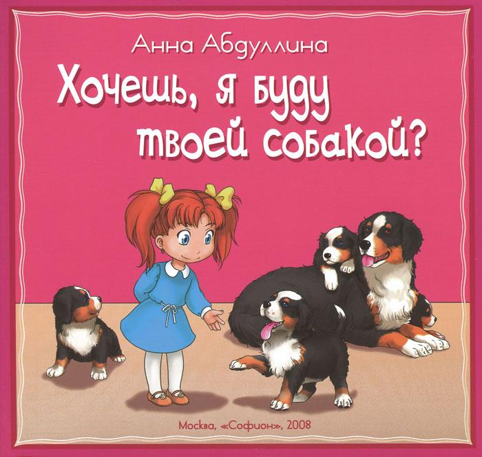 Хочешь, я буду твоей собакой?