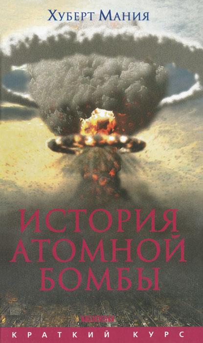 История атомной бомбы ( 978-5-7516-1005-0 )