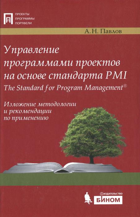 Управление программами проектов на основе стандарта PMI The Standart for Program Management. Изложение методологии и рекомендации по применению ( 978-5-9963-0745-6 )