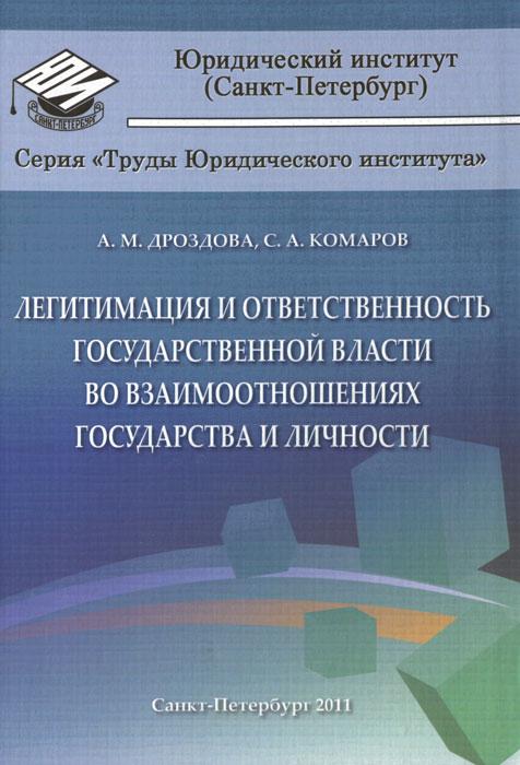 Легитимация и ответственность государственной власти во взаимоотношениях государства и личности